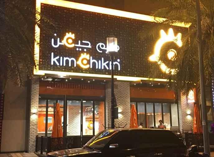 List Of Few Amazing Korean Restaurants In Dubai